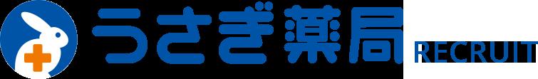 うさぎ薬局 RECRUIT 2020