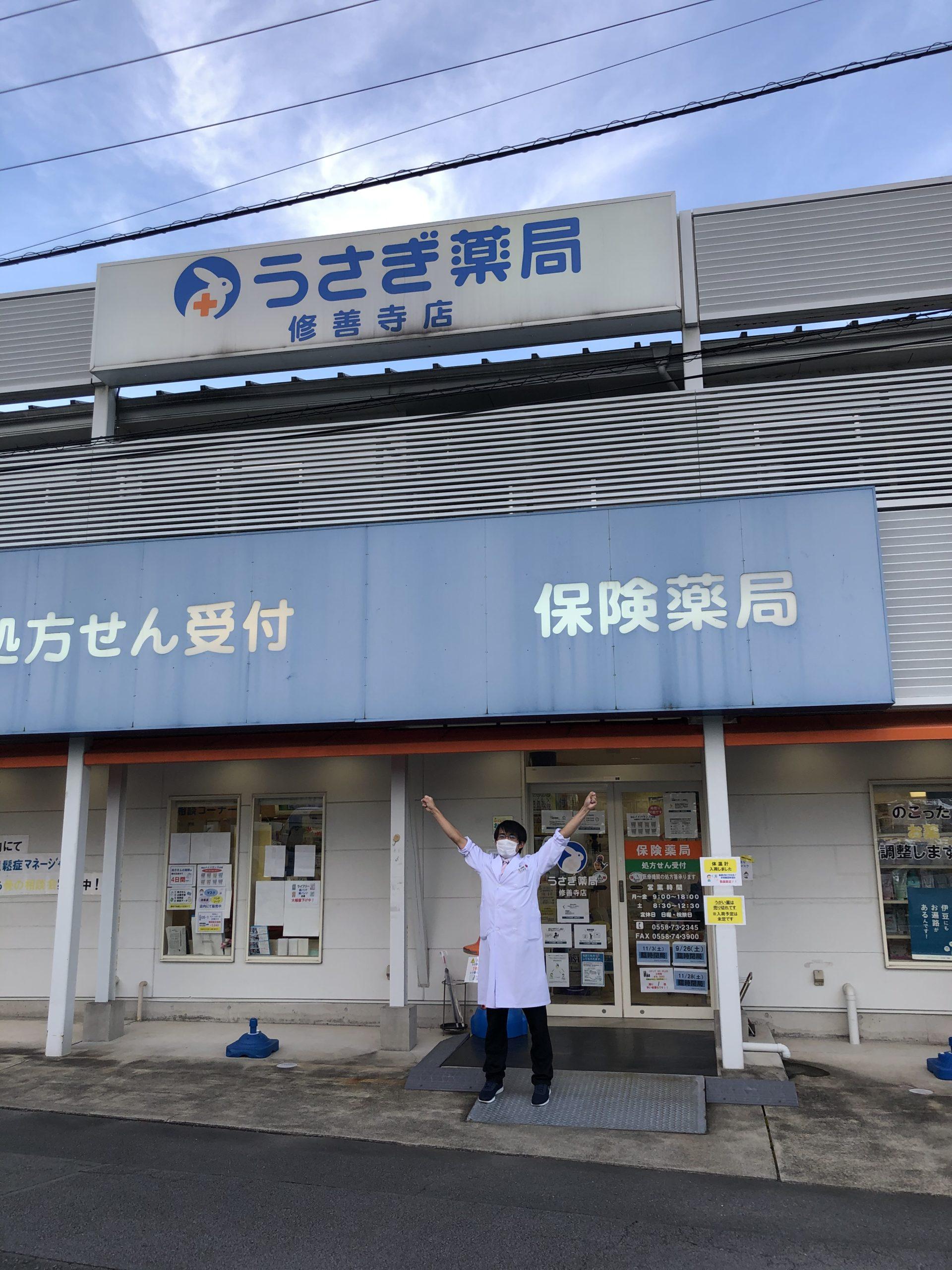2年目薬剤師マルの徒然日誌 〜調剤薬局勤務開始!!〜