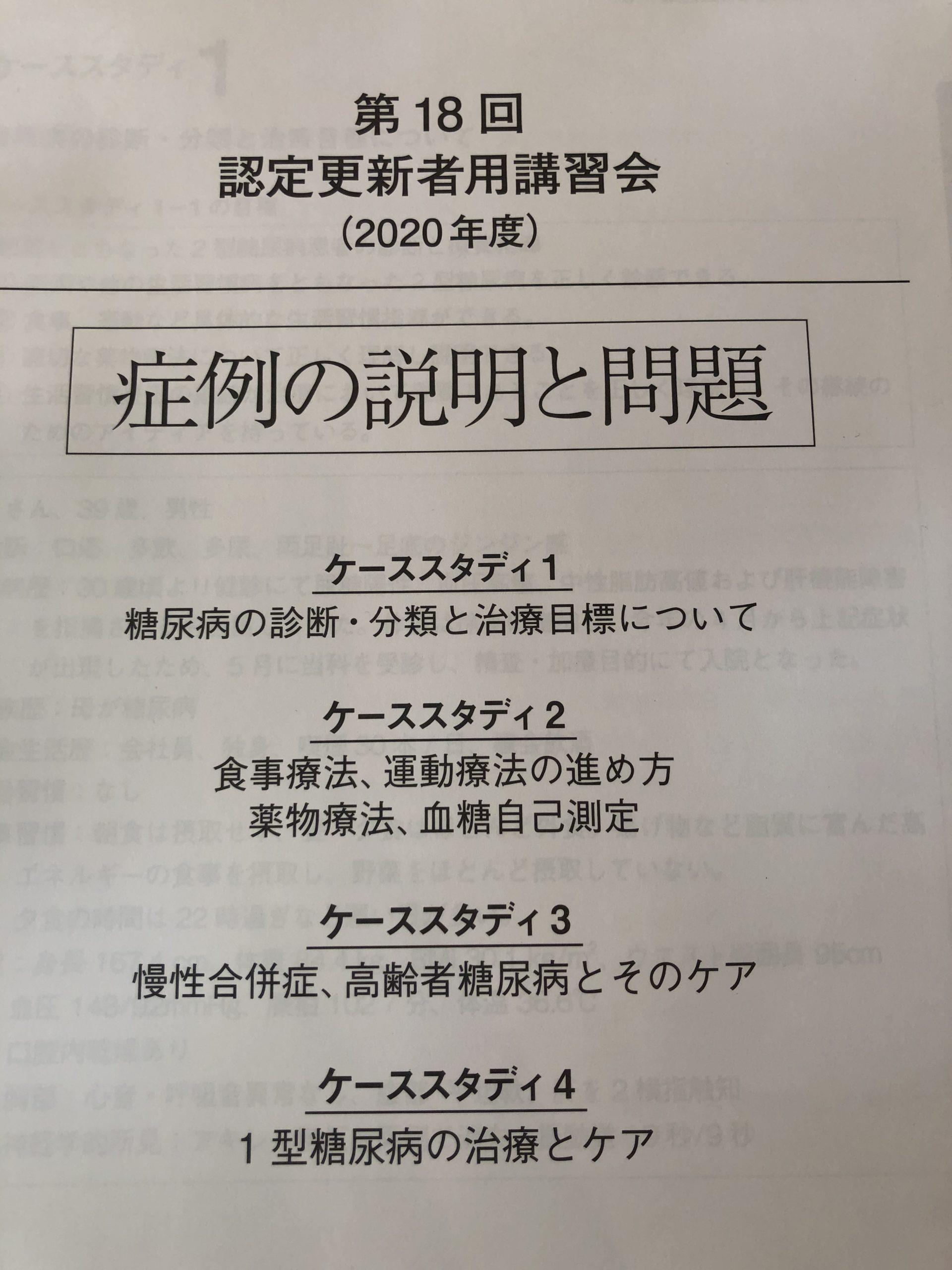 日本糖尿病療養指導士研修受講