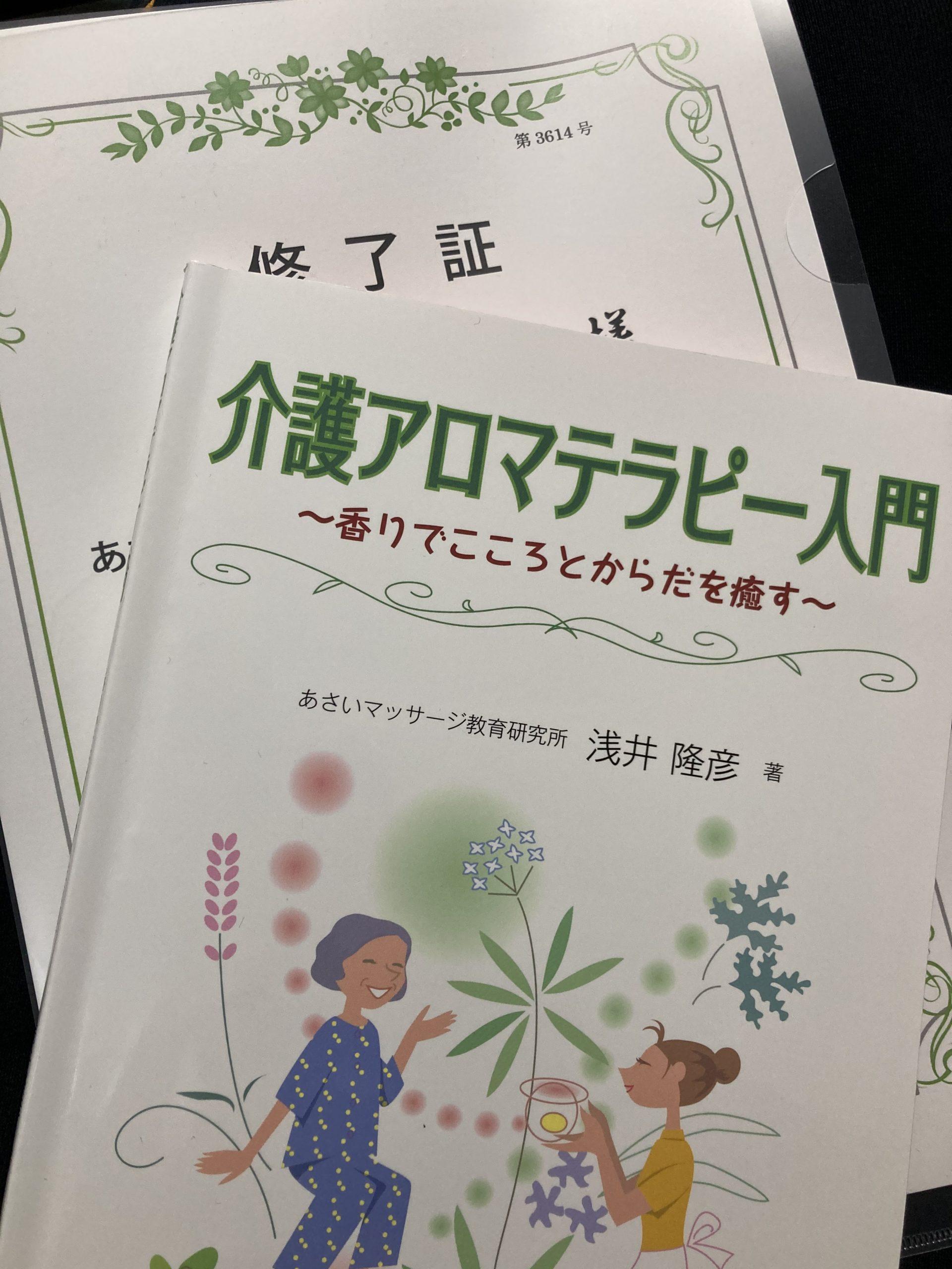 2年目薬剤師マルの徒然日誌 〜介護アロマセラピスト養成講座に参加〜