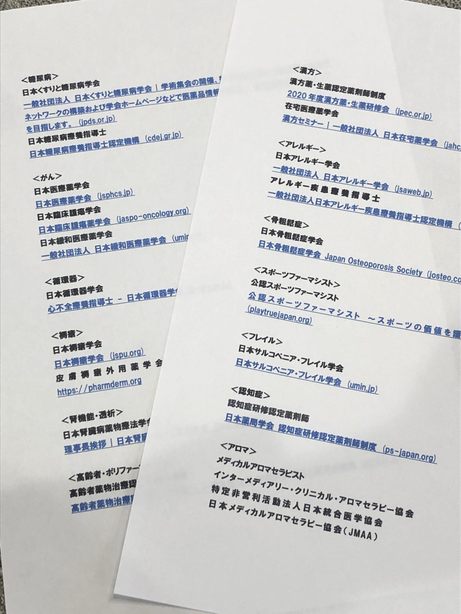 2年目薬剤師マルの徒然日誌 〜自己研鑽のフォロー体制〜