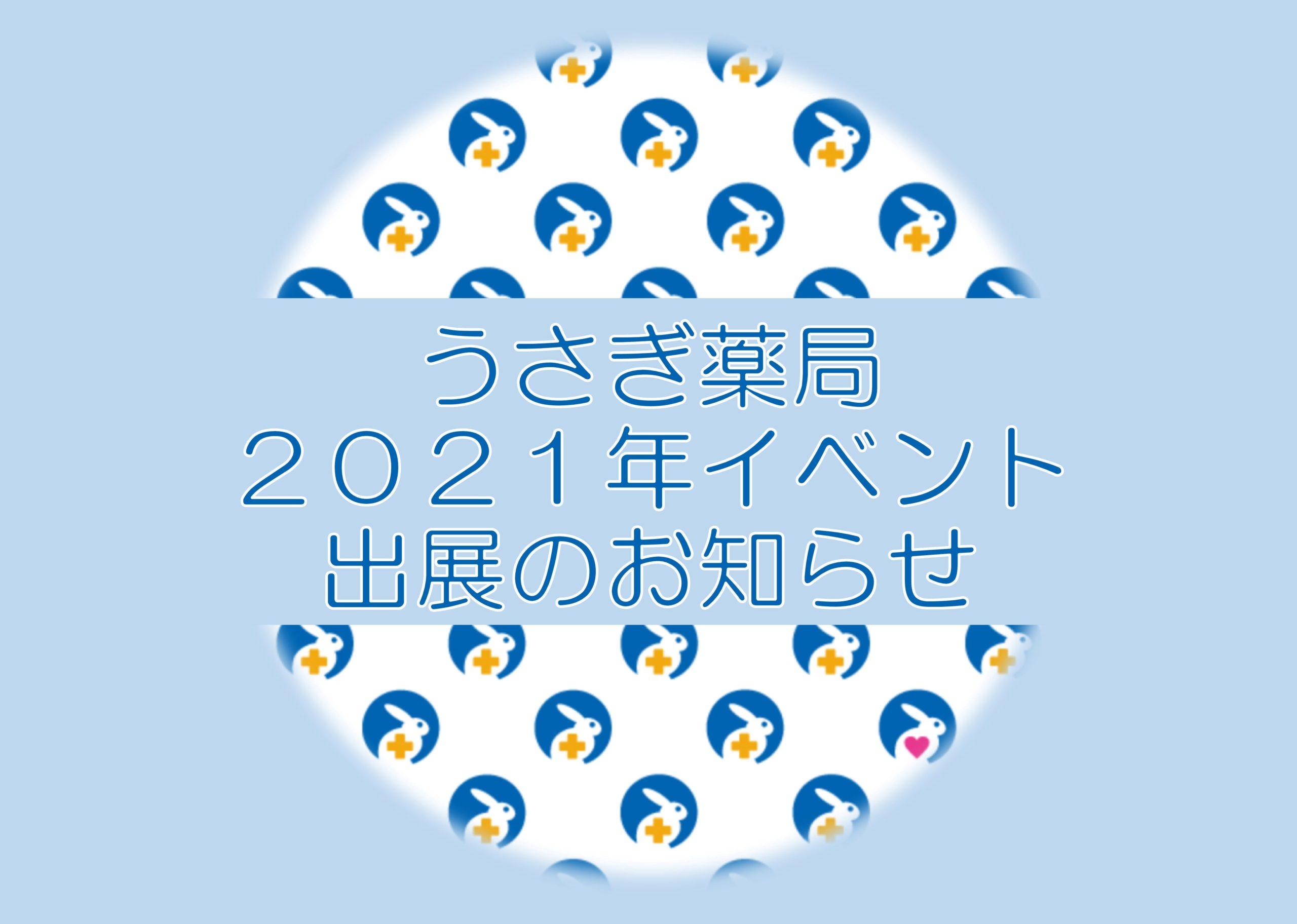 2022年卒薬学生向け【今後のイベント出展予定のお知らせ】