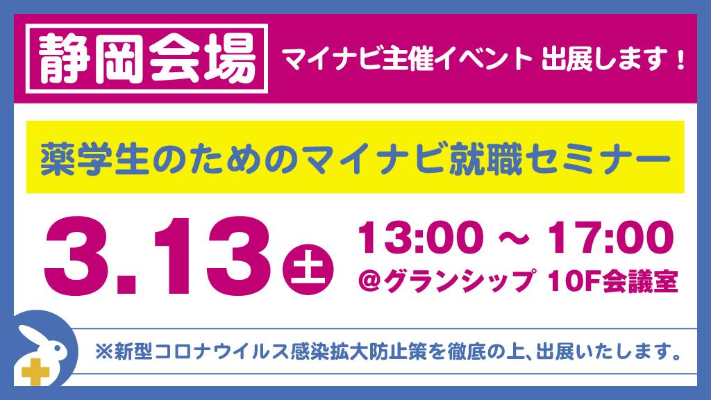 3月13日(土) 静岡での就活イベントに出展します!