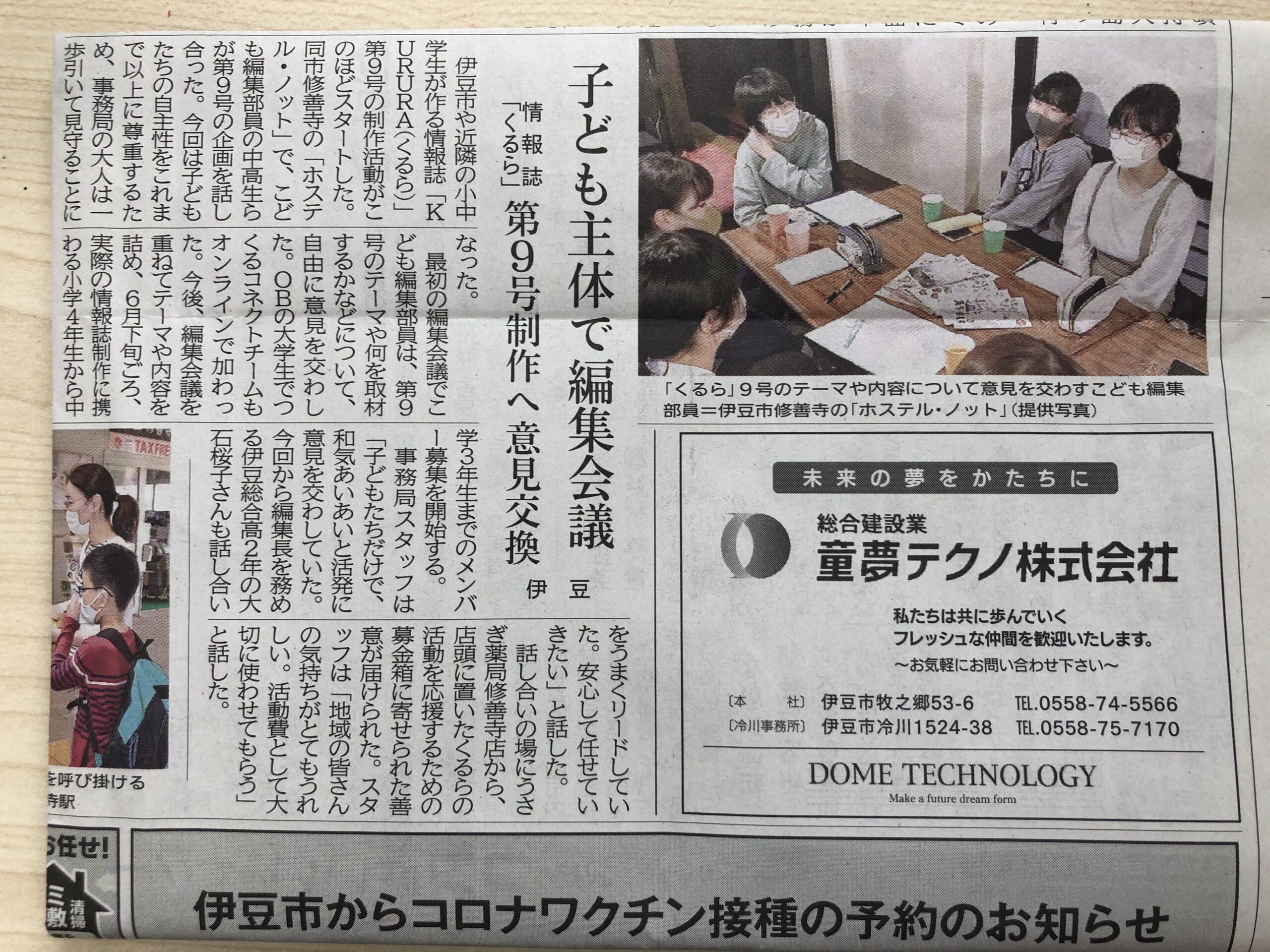 伊豆日日新聞に取り上げていただきました