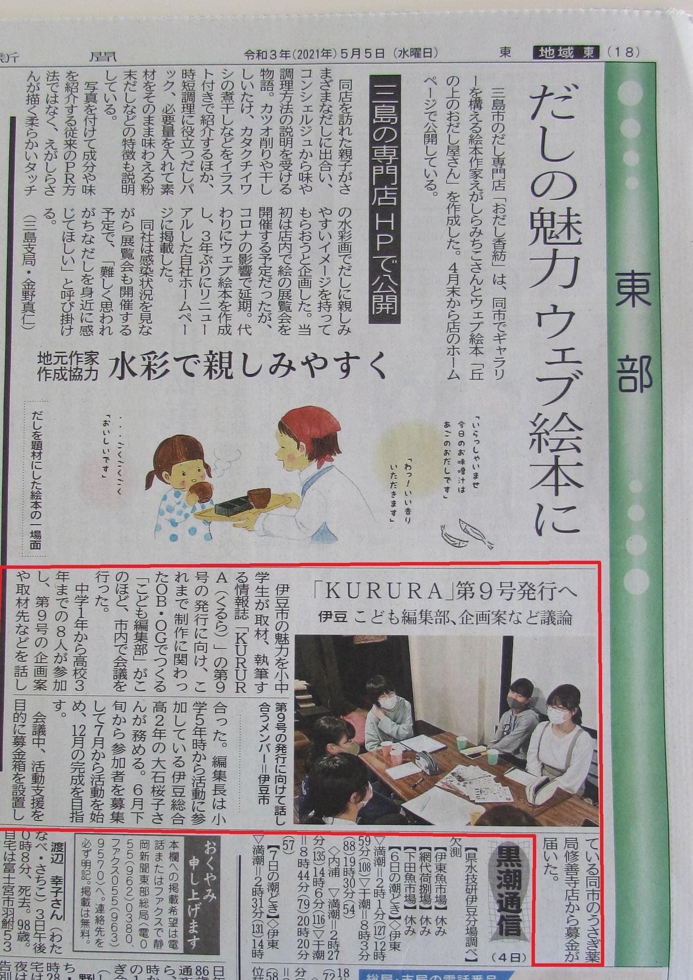 静岡新聞に当店舗の地域活動が紹介されました